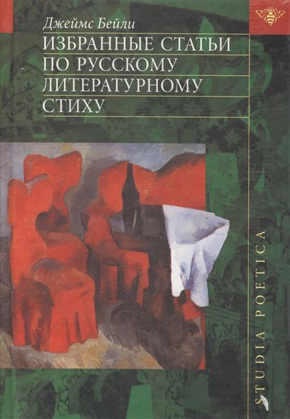 Бейли Дж.: Избранные статьи по русскому литературному стиху