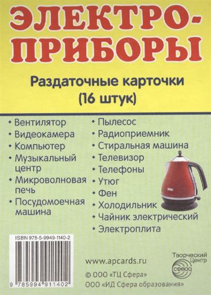 Электроприборы. Раздаточные карточки (16 штук)