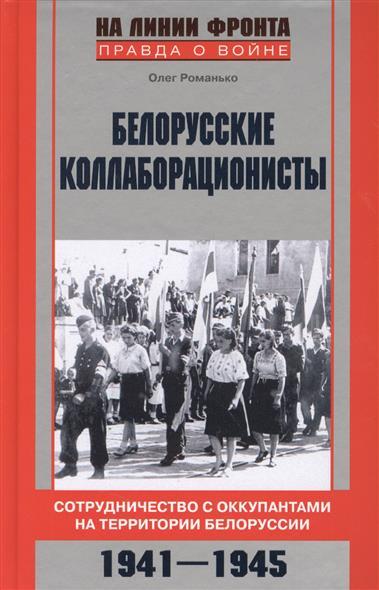 Белорусские коллаборационисты. Сотрудничество с оккупантами на территории Белоруссии. 1941 -1945
