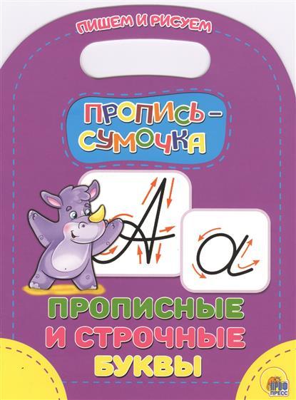 Дюжикова А. (ред.) Прописные и строчные буквы. Пишем и рисуем