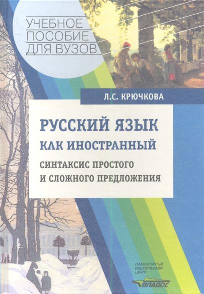 Русский язык как иностранный. Синтаксис простого и сложного предложения. Учебное пособие