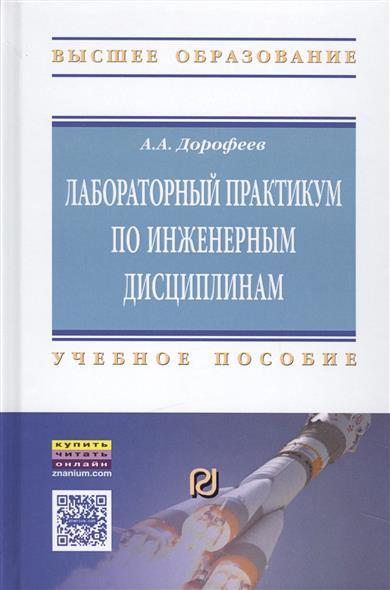 Дорофеев А. Лабораторный практикум по инженерным дисциплинам. Учебное пособие а а дорофеев учебная литература по инженерным дисциплинам