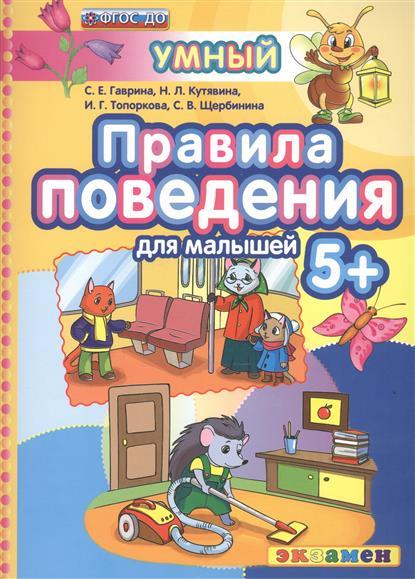 Правила поведения для малышей (5+)