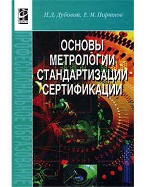 Дубовой Н. Основы метрологии стандартизации и сертификации о н калинина основы аэрокосмофотосъемки