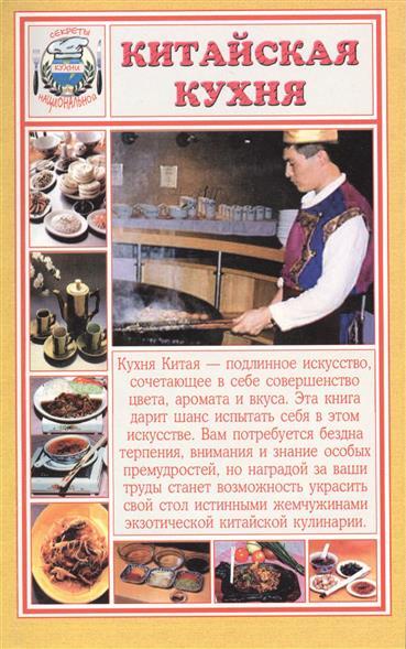 Румановская Е. (ред.) Китайская кухня
