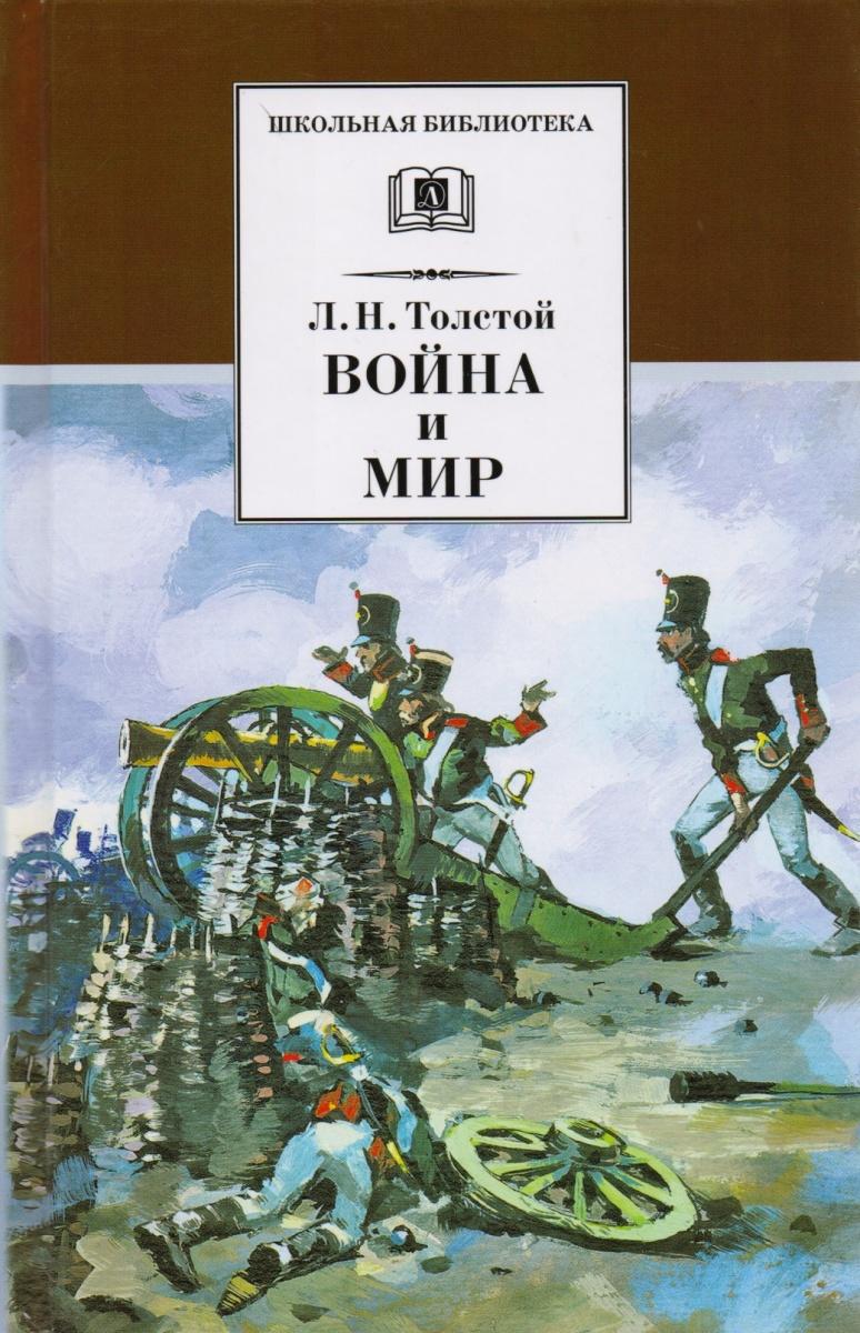 Толстой Л. Война и мир (комплект из 4 книг)