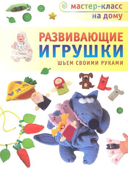 Развивающие игрушки Шьем своими руками