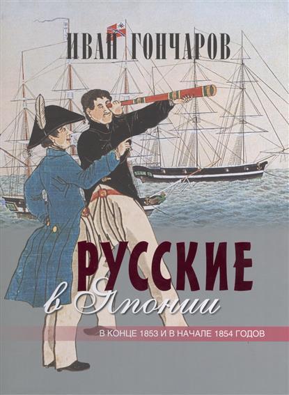 где купить Русские в Японии в конце 1853 и в начале 1854 годов. Из книги