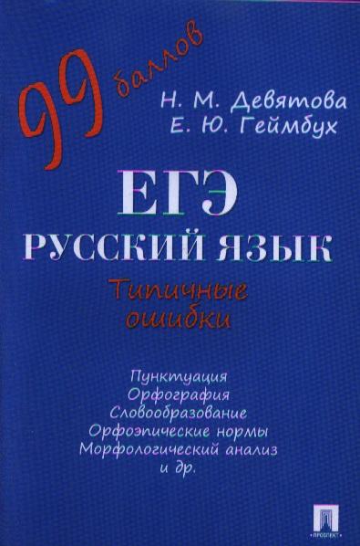 Девятова Н., Геймбух Е. ЕГЭ. Русский язык. Типичные ошибки россинская е р судебная экспертиза типичные ошибки