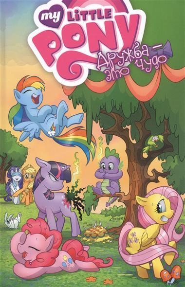 Кук К. My little pony. Дружба - это чудо №1 мульти пульти мягкая игрушка принцесса луна 18 см со звуком my little pony мульти пульти