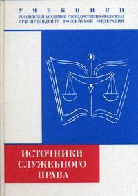 Источники служебного права