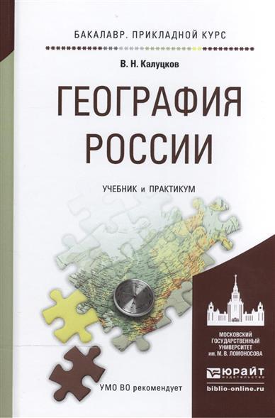 География России: Учебник и практикум для прикладного бакалавриата