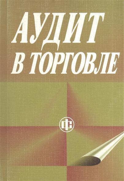 Баканов М.: Аудит в торговле