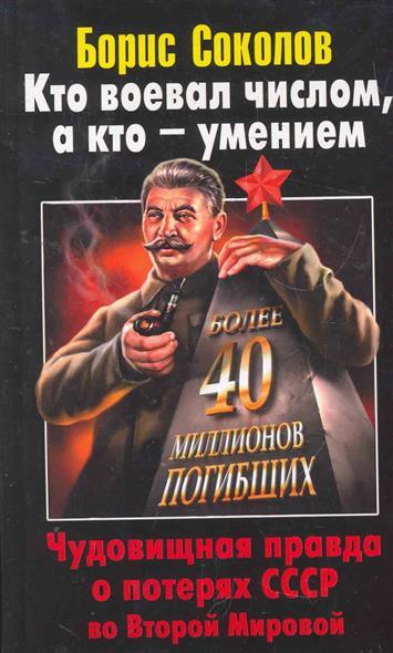 Кто воевал числом а кто умением Чудовищная правда о потерях СССР...