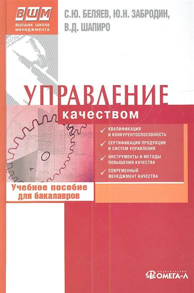 Беляев С., Забродин Ю., Шапиро В. Управление качеством: учебное пособие для бакалавров топология для бакалавров математики учебное пособие