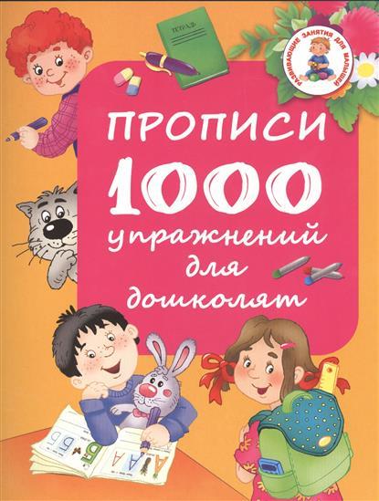 Дмитриева В. (сост.) Прописи. 1000 упражнений для дошколят дмитриева в сост 1000 упражнений для мальчиков