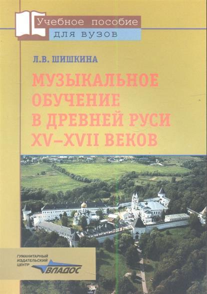 Музыкальное обучение в Древней Руси XV-XVII веков. Учебное пособие