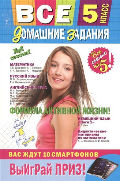 Все домашние задания 5 класс. Решения, пояснения, рекомендации. 8-е издание, исправленное и дополненное