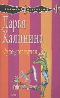 Калинина Д. Суперневезучая ISBN: 9785699300853 цена