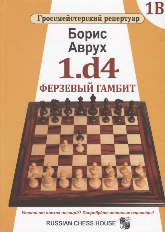 Аврух Б. 1.d4. Ферзевый гамбит. Том 1В ISBN: 9785946937153 аврух б 1 d4 ферзевый гамбит том 1в