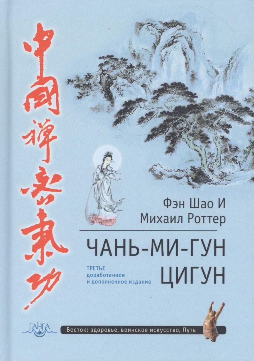 Шао Ф., Роттер М. Чань-Ми-Гун Цигун роттер м чань ми гун цигун 3 е издание дополненное