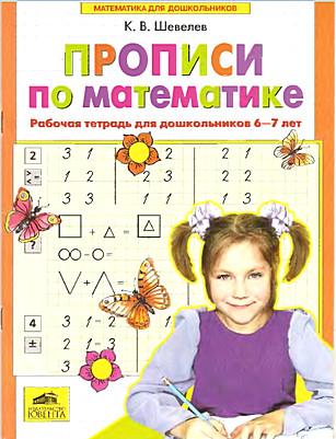 Шевелев К. Прописи по мат-ке Р/т для дошк. 6-7 лет Ч 1