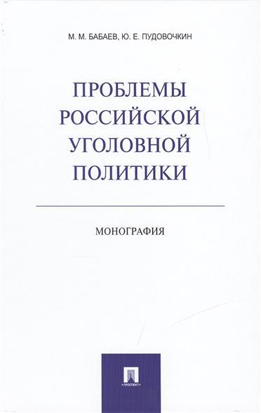 Проблемы российской уголовной политики. Монография