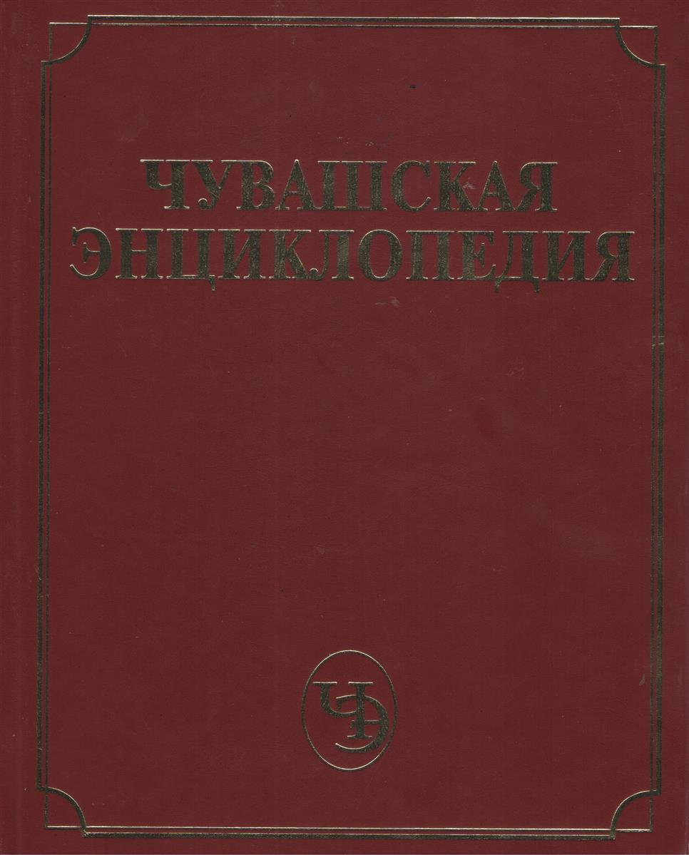 Чувашская энциклопедия. Том 1 (А-Е)
