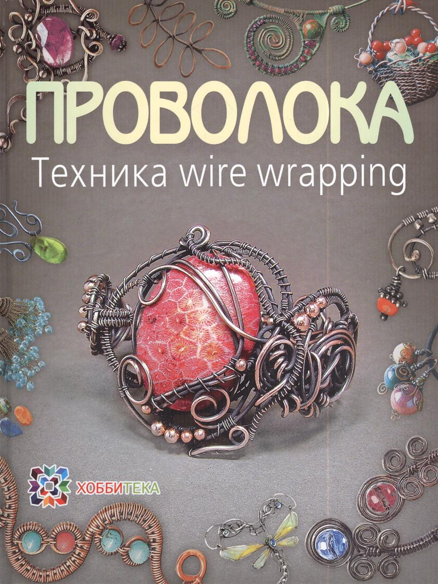 Проволока. Техника wire wrapping
