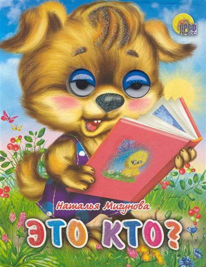 Мигунова Н.: Это кто