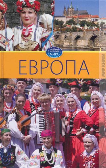 Ермакова С. Европа Т.3 europa европа фотографии жорди бернадо