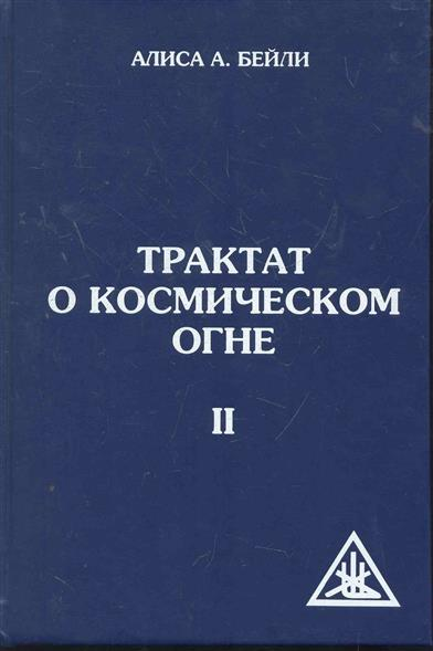 Бейли А. Трактат о космическом огне т.2
