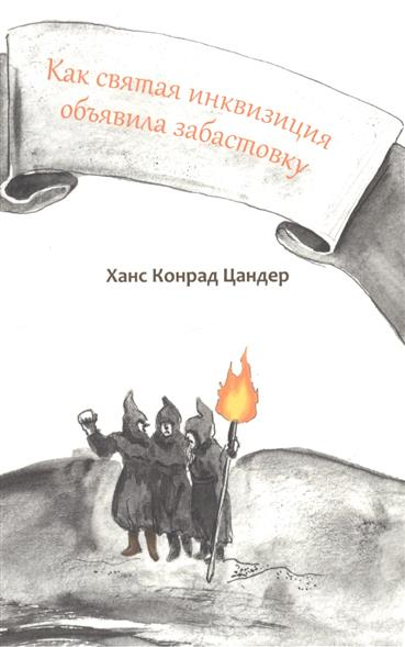 Цандер Х.К. Как святая инквизиция объявила забастовку