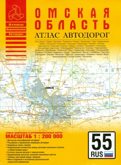 Атлас а/д Омской области ISBN: 9785287006525