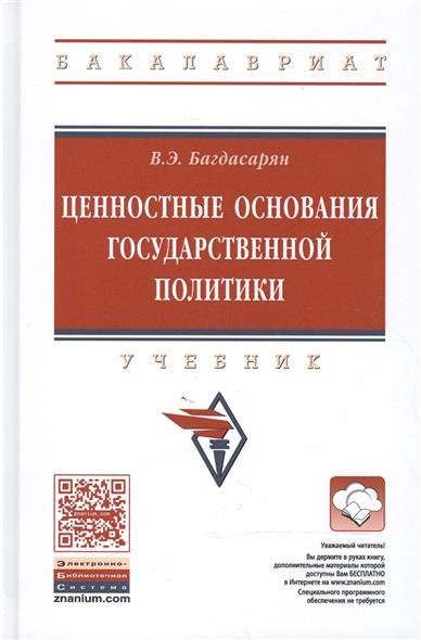 Багдасарян В. Ценностные основания государственной политики. Учебник