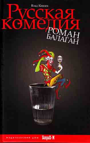 Русская комедия Роман-балаган