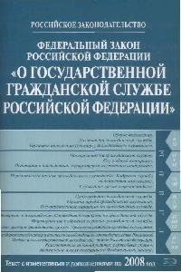 ФЗ О гос. гражданской службе РФ