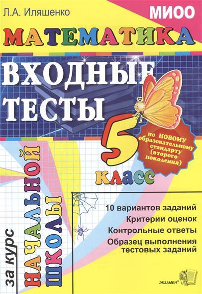 Математика Входные тесты за курс нач. школы 5 кл