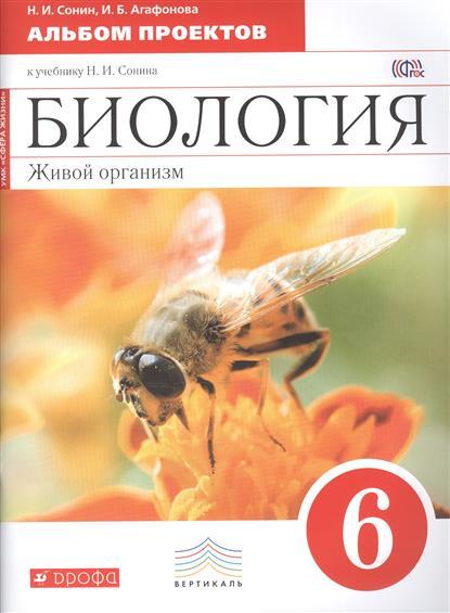 """Биология: Живой организм. 6 класс. Альбом проектов к учебнику Н.И. Сонина """"Биология. Живой организм. 6 класс"""""""