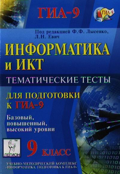 Информатика и ИКТ. 9-й класс. Тематические тесты для подготовки к ГИА-9. Базовый, повышенный и высокий уровни. Учебно-методическое пособие