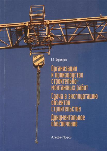 Бадагуев Б. Организация и производство строительно-монтажных работ. Сдача в эксплуатацию объектов строительства. Документальное обеспечение