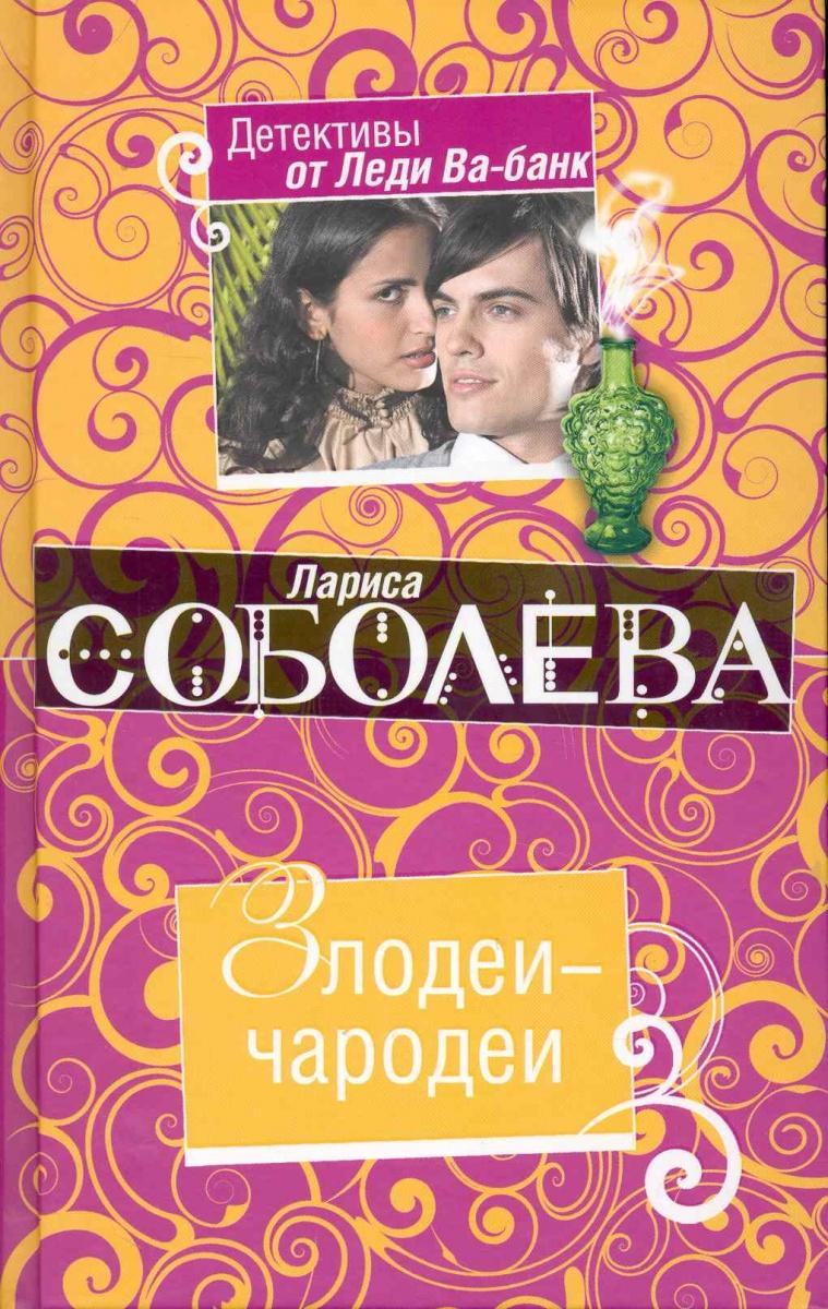 Соболева Л. Злодеи-чародеи ISBN: 9785699407170 соболева л ночи с камелией