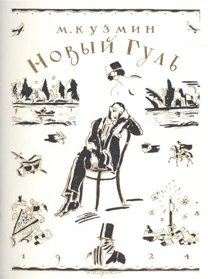 Новый Гуль. Репринтное издание книги 1924 года