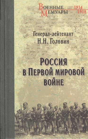Головин Н. Россия в Первой мировой войне