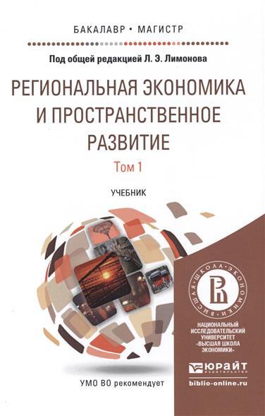 Региональная экономика и пространственное развитие. Том 1. Региональная экономика. Учебник. Теория, модели, методы