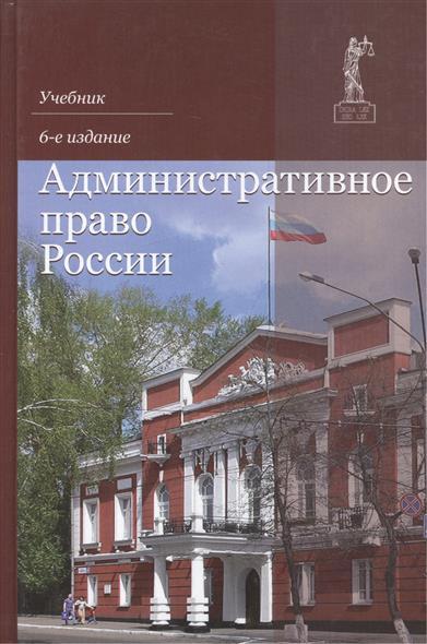 Административное право России. Учебник