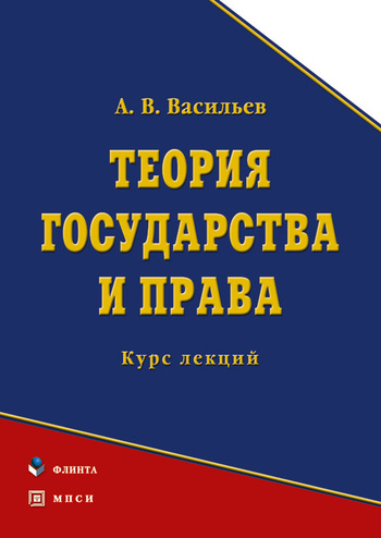 Теория права и государства Уч.