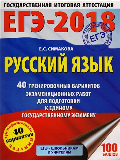 ЕГЭ-2018. Русский язык. 40 тренировочных вариантов экзаменационных работ для подготовки к единому государственному экзамену