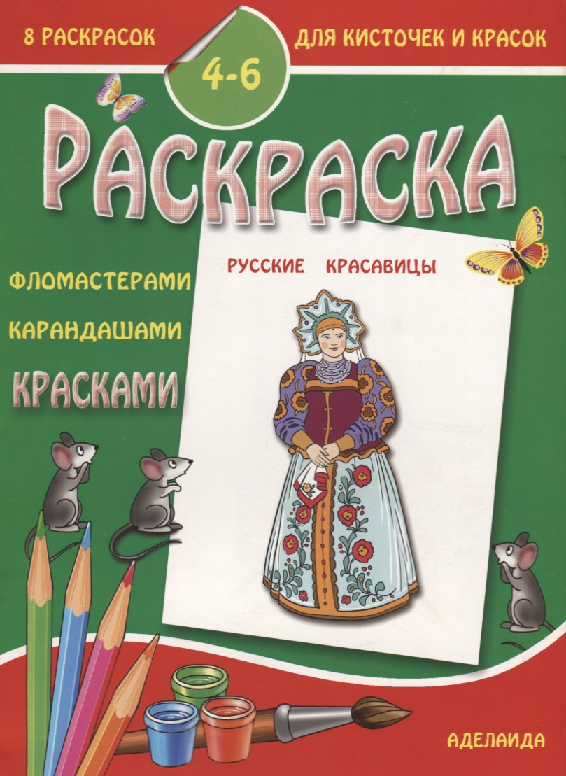 Раскраска Русские красавицы. 4-6 лет русские сувениры раскраска