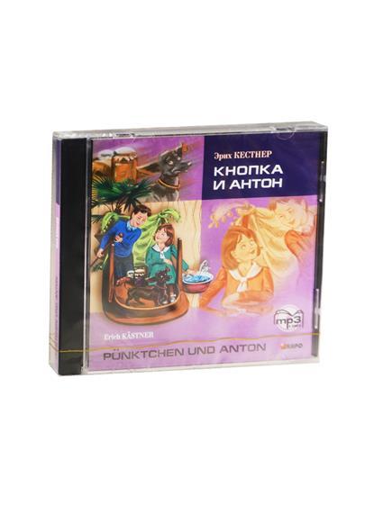 Кнопка и Антон = Punktchen und Anton (MP3) (Каро)